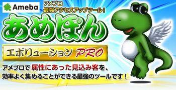 あめぽんエボリューションPRO.jpg